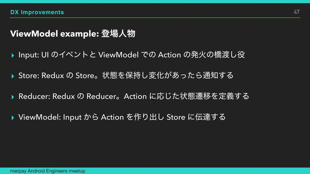 DX Improvements ViewModel example: ొ৔ਓ෺ ▸ Input...