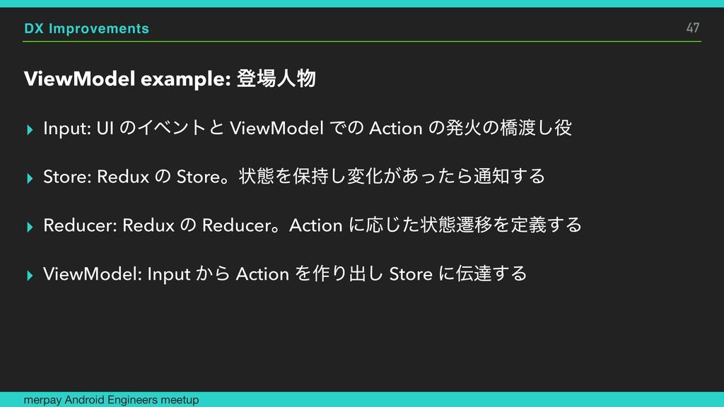 DX Improvements ViewModel example: ొਓ ▸ Input...