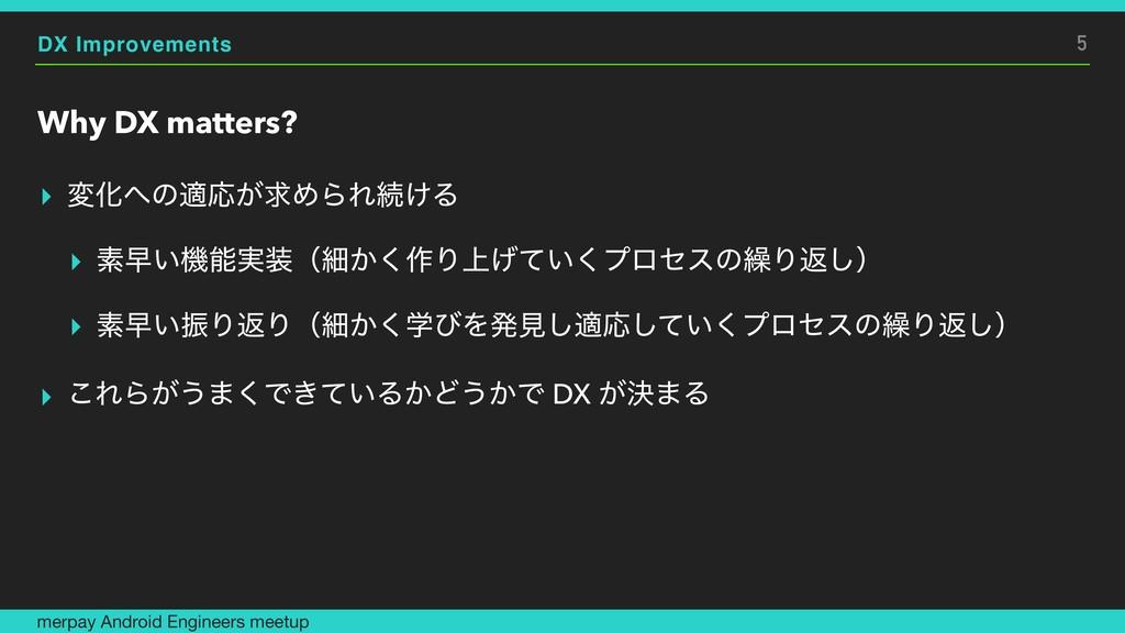 DX Improvements Why DX matters? ▸ มԽͷదԠ͕ٻΊΒΕଓ͚...