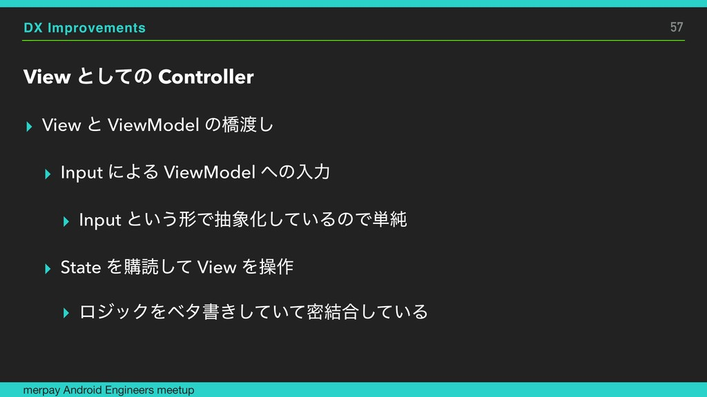 DX Improvements View ͱͯ͠ͷ Controller ▸ View ͱ V...