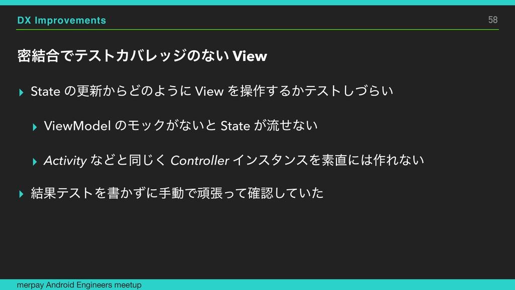 DX Improvements ີ݁߹ͰςετΧόϨοδͷͳ͍ View ▸ State ͷߋ...