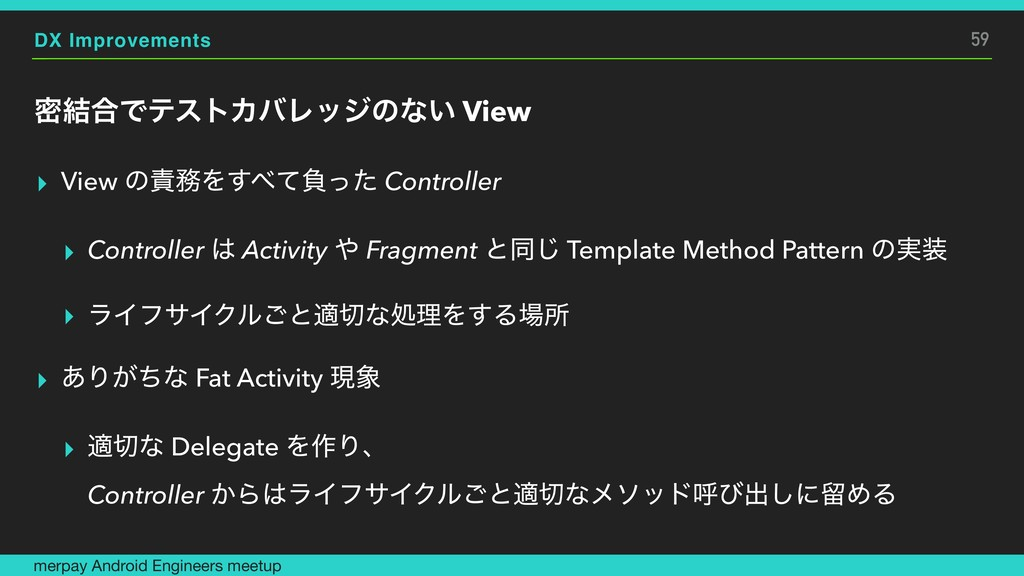 DX Improvements ີ݁߹ͰςετΧόϨοδͷͳ͍ View ▸ View ͷ...