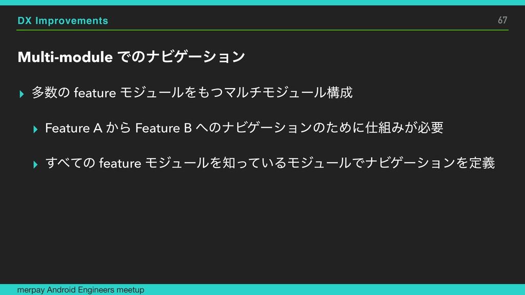 DX Improvements Multi-module ͰͷφϏήʔγϣϯ ▸ ଟͷ fe...