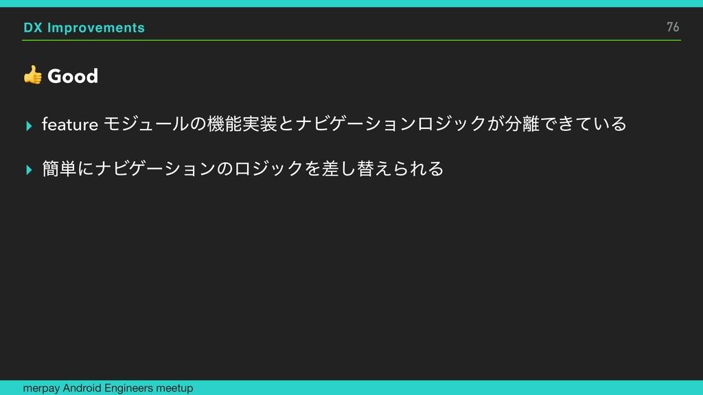 DX Improvements  Good ▸ feature Ϟδϡʔϧͷػ࣮ͱφϏήʔ...
