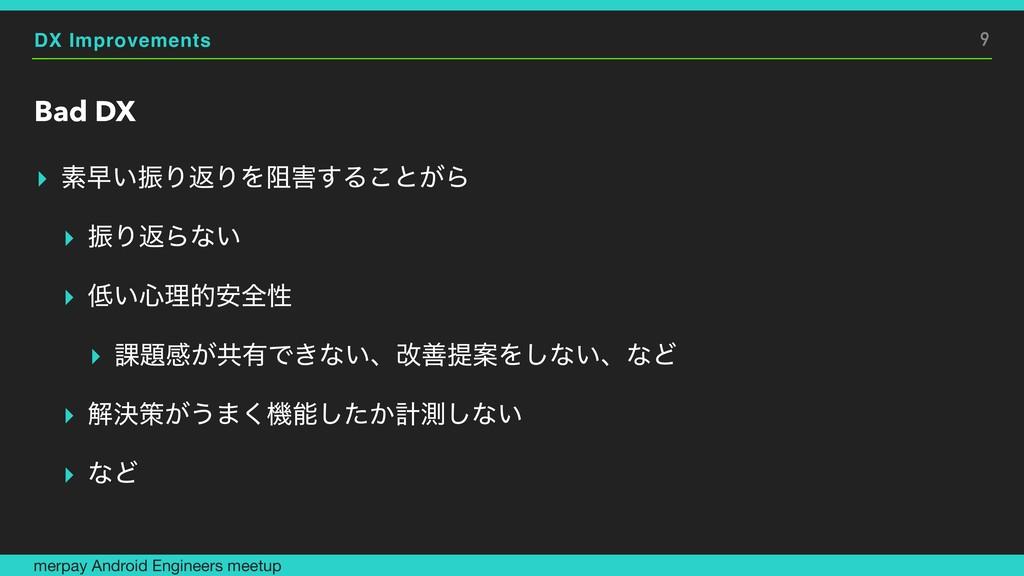 DX Improvements Bad DX ▸ ૉૣ͍ৼΓฦΓΛ્͢Δ͜ͱ͕Β ▸ ৼΓฦ...