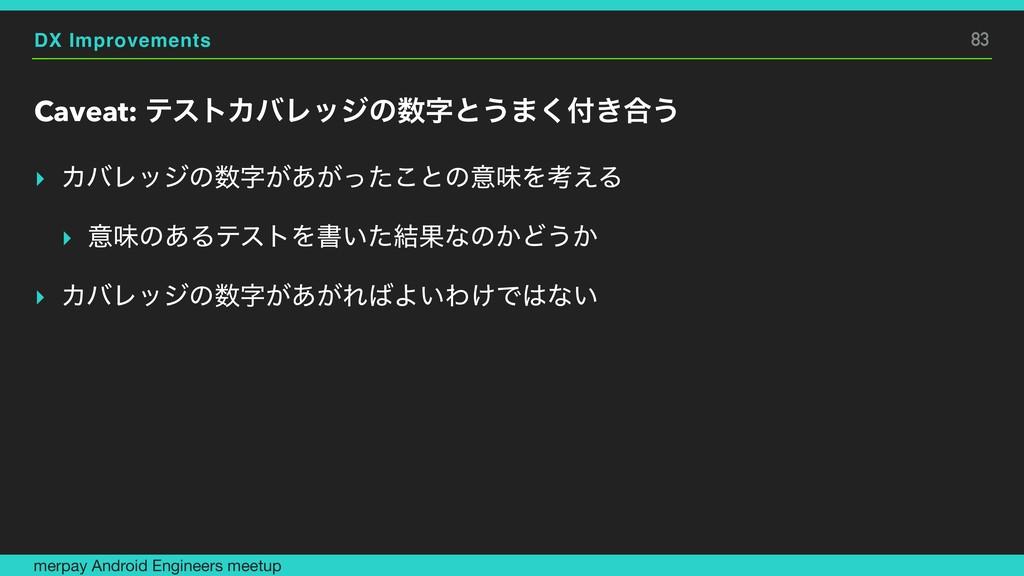 DX Improvements Caveat: ςετΧόϨοδͷͱ͏·͖͘߹͏ ‣ Χ...