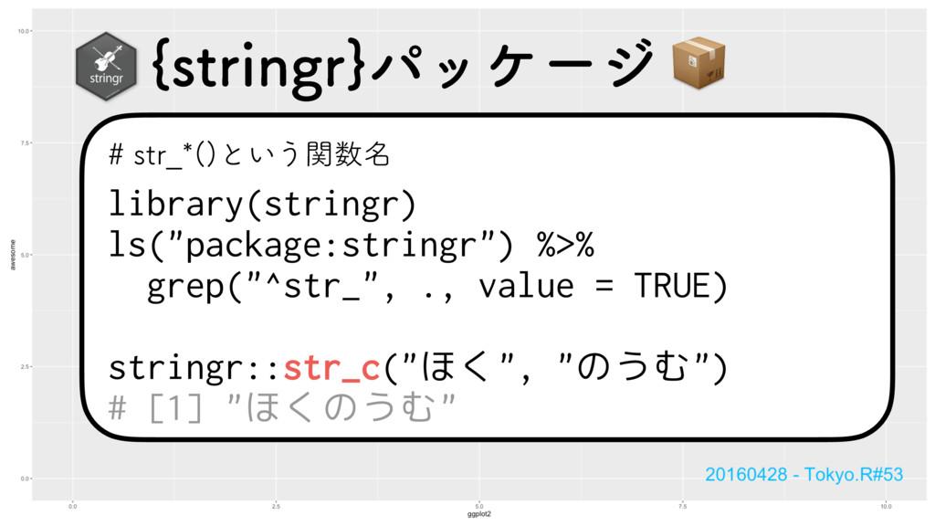"TUS@  ͱ͍͏໊ؔ library(stringr) ls(""package:s..."