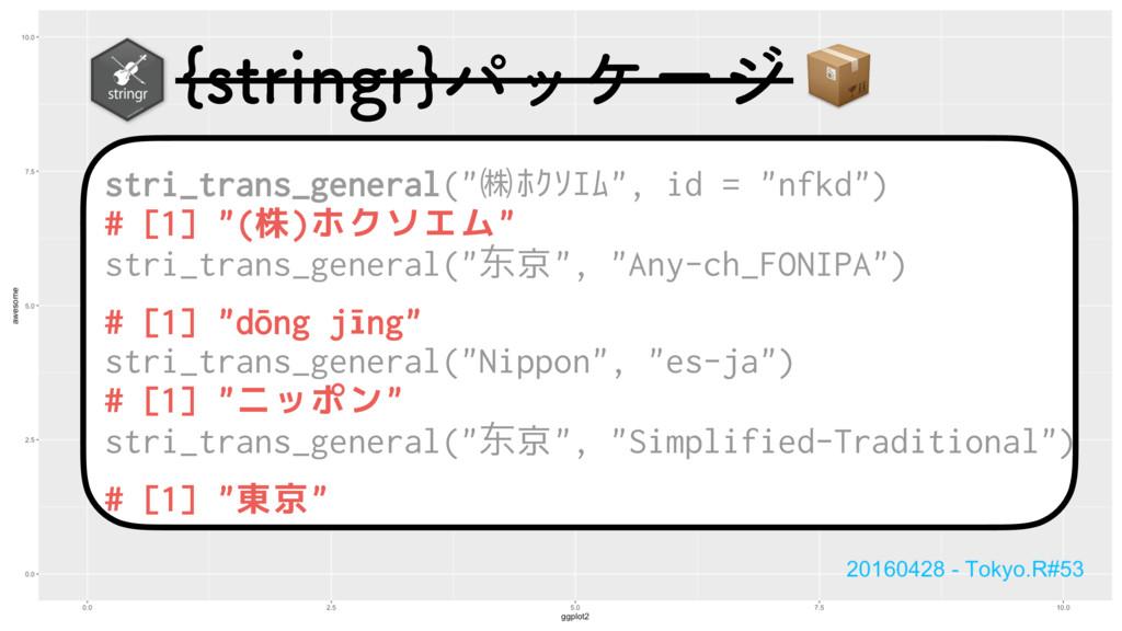 "stri_trans_general(""㈱ホクソエム"", id = ""nfkd"") # [1]..."