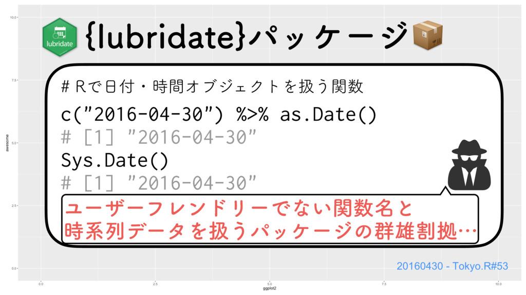 """3ͰɾؒΦϒδΣΫτΛѻ͏ؔ c(""""2016-04-30"""") %>% as.Da..."""