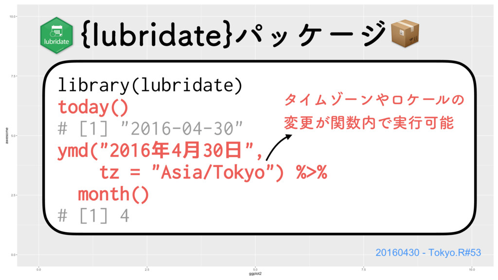 """library(lubridate) today() # [1] """"2016-04-30"""" y..."""