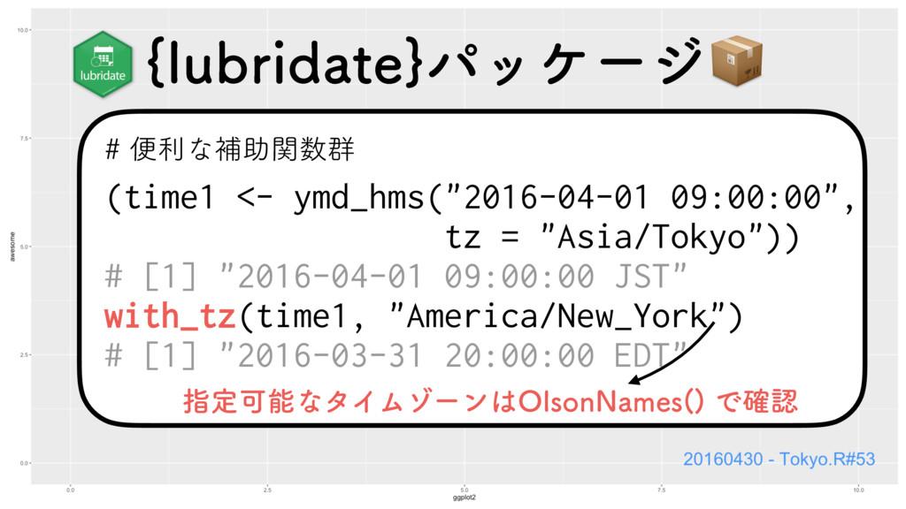 "ศརͳิॿؔ܈ (time1 <- ymd_hms(""2016-04-01 09:00..."