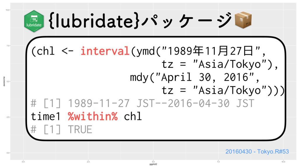 "(chl <- interval(ymd(""1989年11月27日"", tz = ""Asia/..."