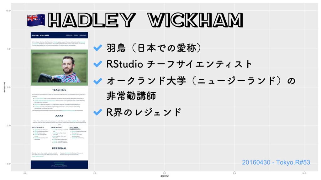 Hadley Wickham 34UVEJPνʔϑαΠΤϯςΟετ $ ΦʔΫϥϯυେֶʢχ...