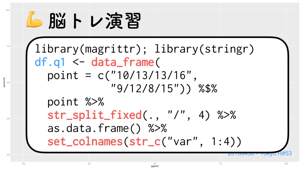 library(magrittr); library(stringr) df.q1 <- da...