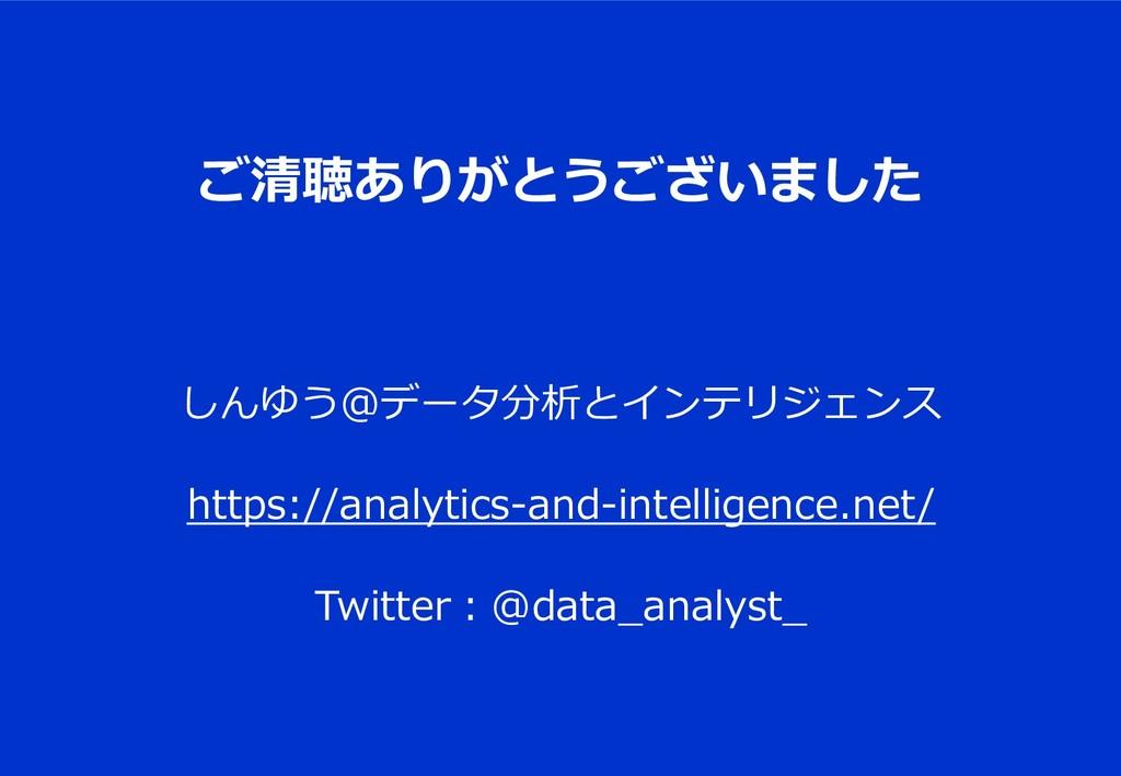 ご清聴ありがとうございました しんゆう@データ分析とインテリジェンス https://anal...
