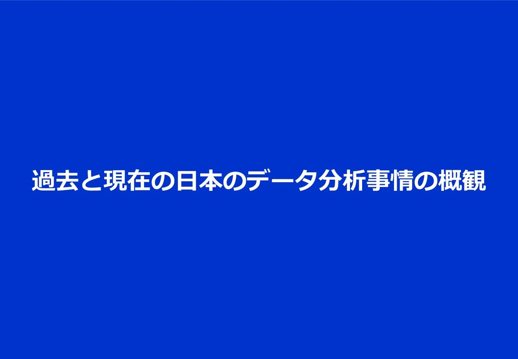 過去と現在の日本のデータ分析事情の概観