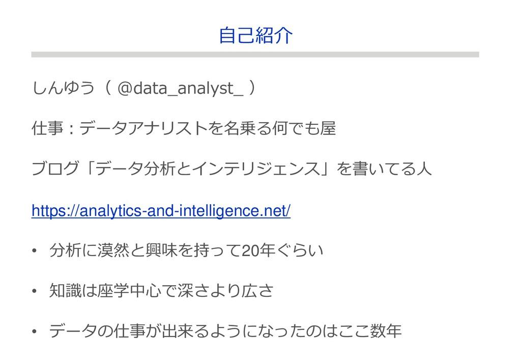 しんゆう( @data_analyst_ ) 仕事:データアナリストを名乗る何でも屋 ブログ「...
