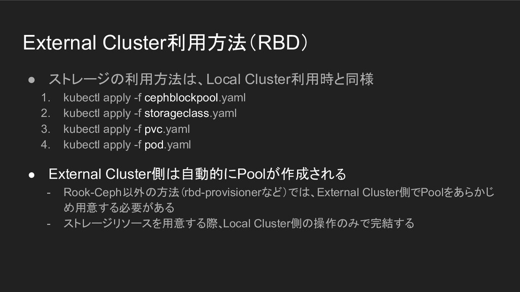 External Cluster利用方法(RBD) ● ストレージの利用方法は、Local C...