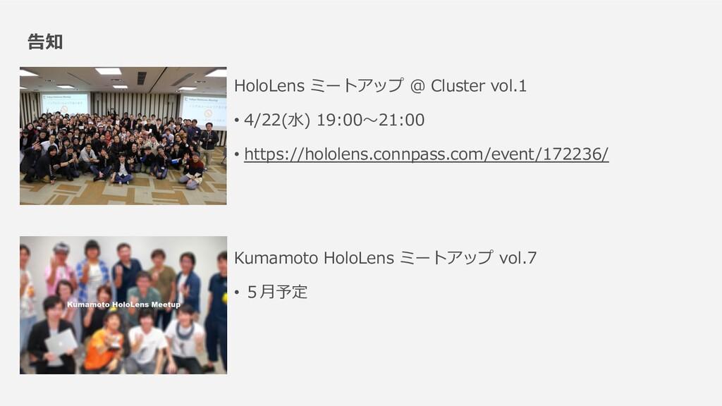 告知 HoloLens ミートアップ @ Cluster vol.1 • 4/22(⽔) 19...