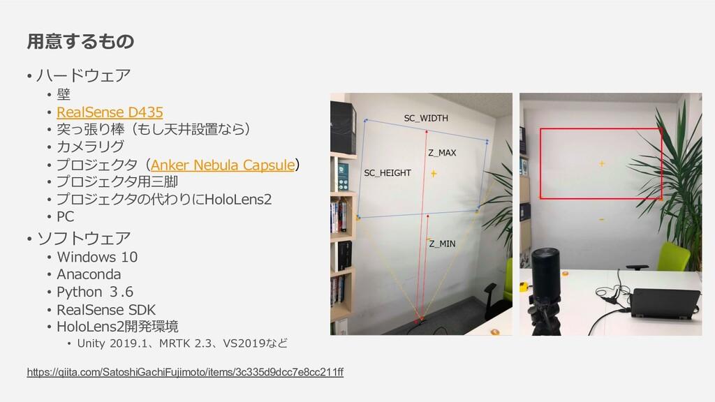 ⽤意するもの • ハードウェア • 壁 • RealSense D435 • 突っ張り棒(もし...