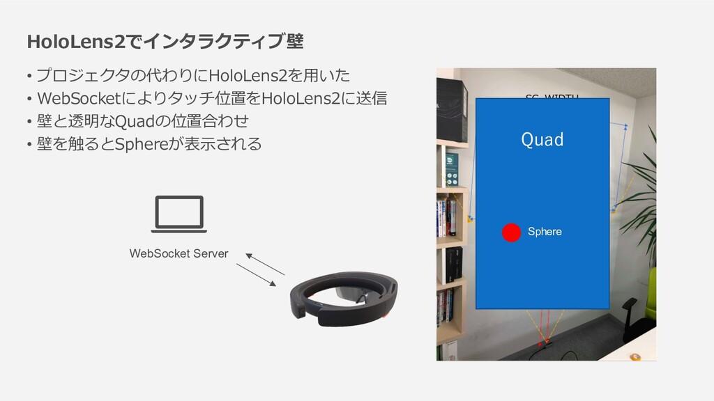 HoloLens2でインタラクティブ壁 • プロジェクタの代わりにHoloLens2を⽤いた ...
