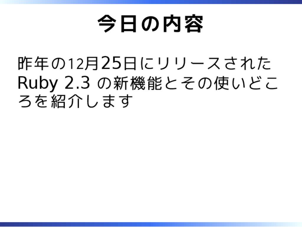 今日の内容 昨年の12月25日にリリースされた Ruby 2.3 の新機能とその使いどこ ろを...