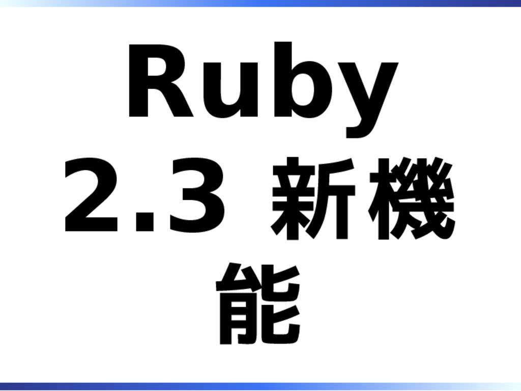 Ruby 2.3 新機 能