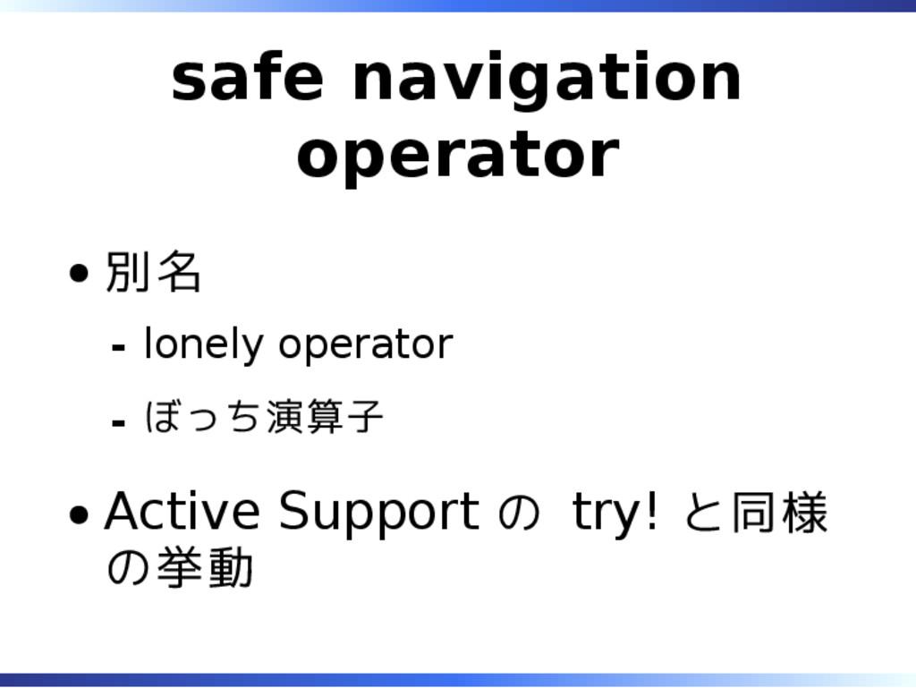 safe navigation operator 別名 lonely operator ‐ ぼ...
