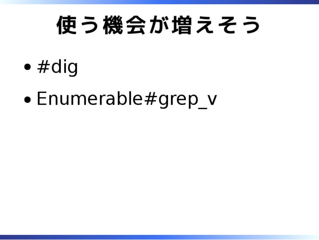 使う機会が増えそう #dig Enumerable#grep_v
