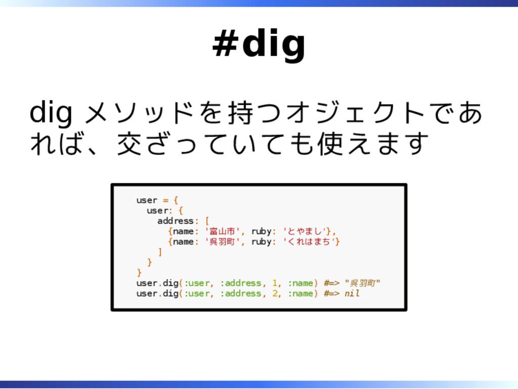 #dig dig メソッドを持つオジェクトであ れば、交ざっていても使えます user = {...