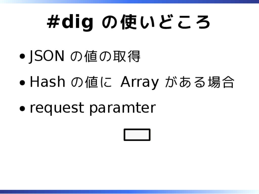 #dig の使いどころ JSON の値の取得 Hash の値に Array がある場合 req...