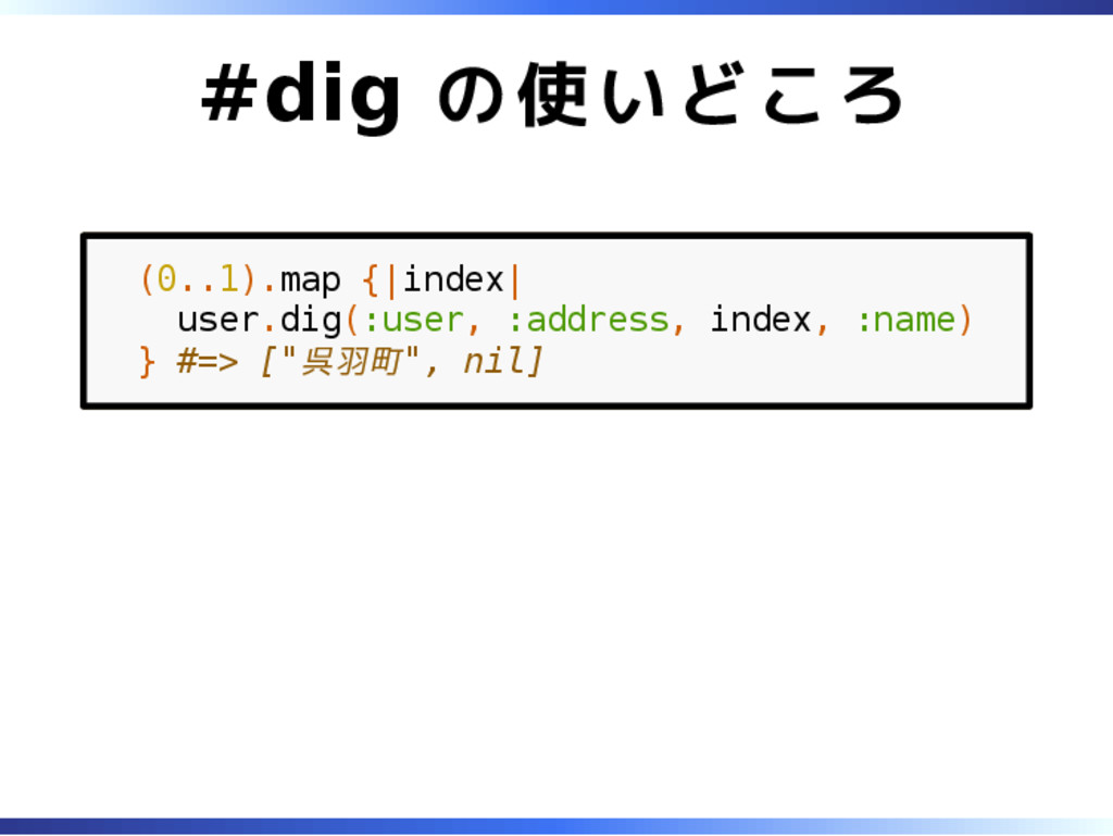 #dig の使いどころ (0..1).map {|index| user.dig(:user,...