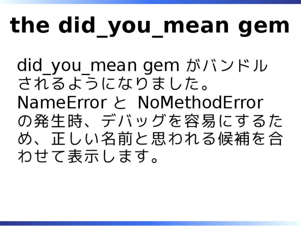 the did_you_mean gem did_you_mean gem がバンドル される...