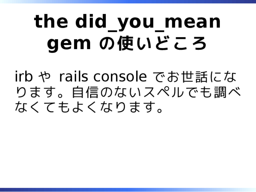 the did_you_mean gem の使いどころ irb や rails console...
