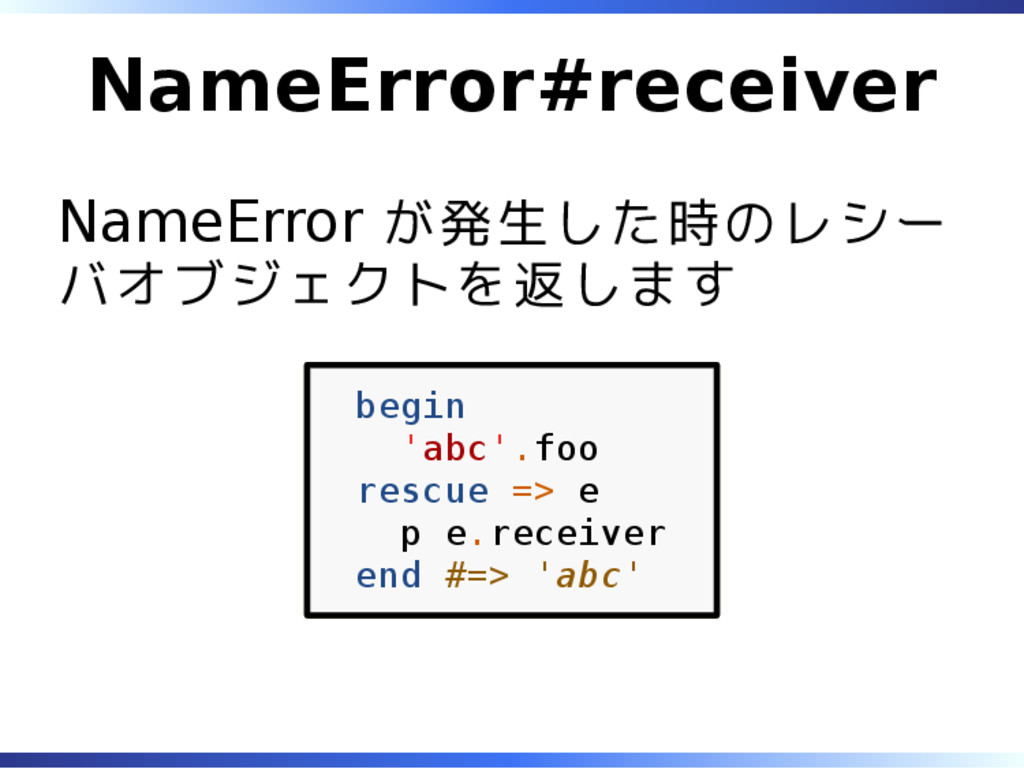 NameError#receiver NameError が発生した時のレシー バオブジェクト...