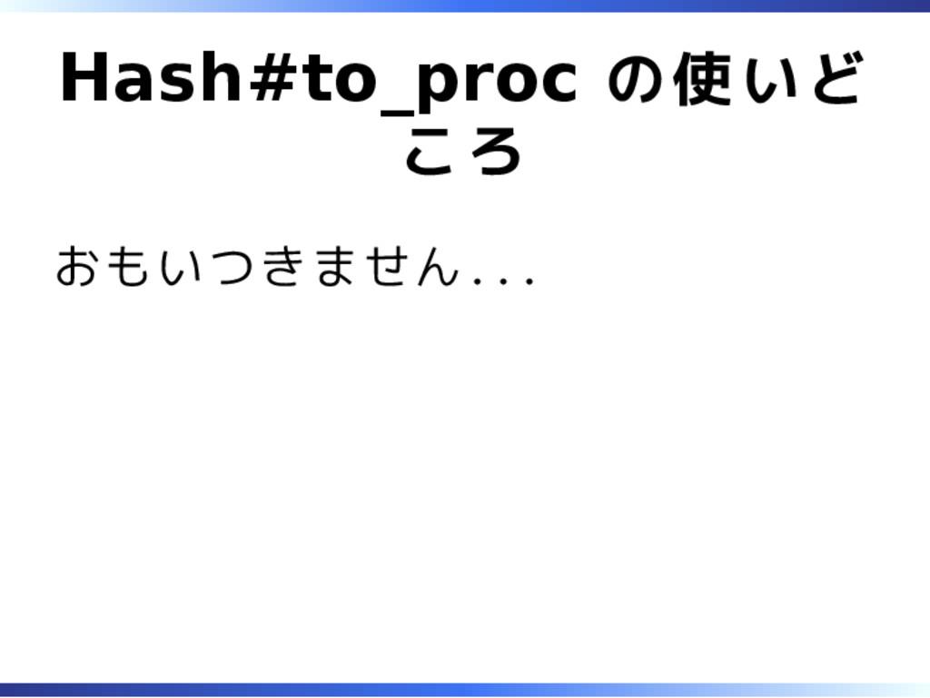 Hash#to_proc の使いど ころ おもいつきません...
