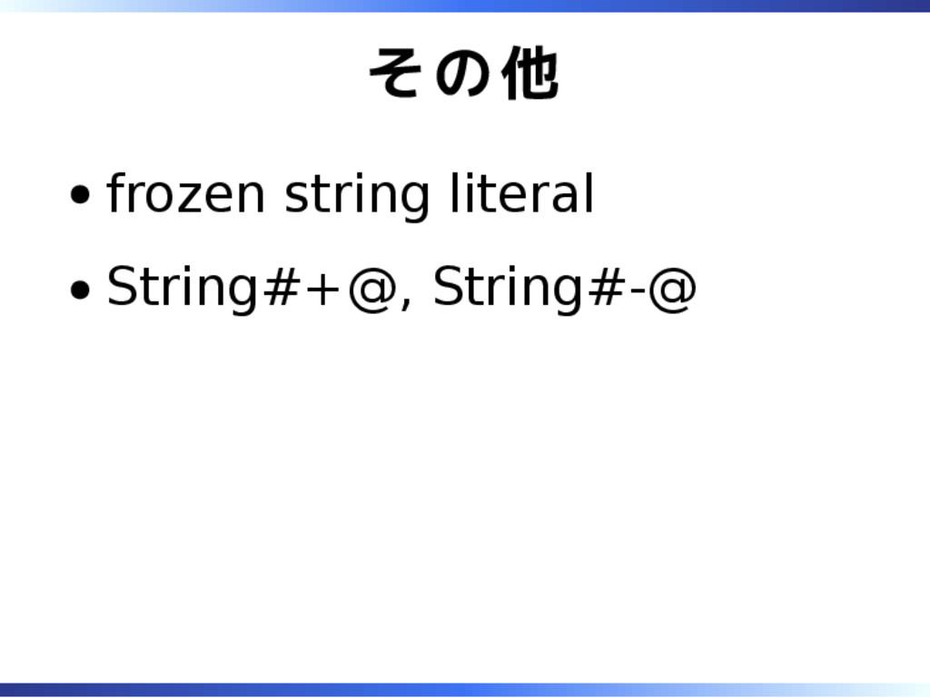 その他 frozen string literal String#+@, String#-@