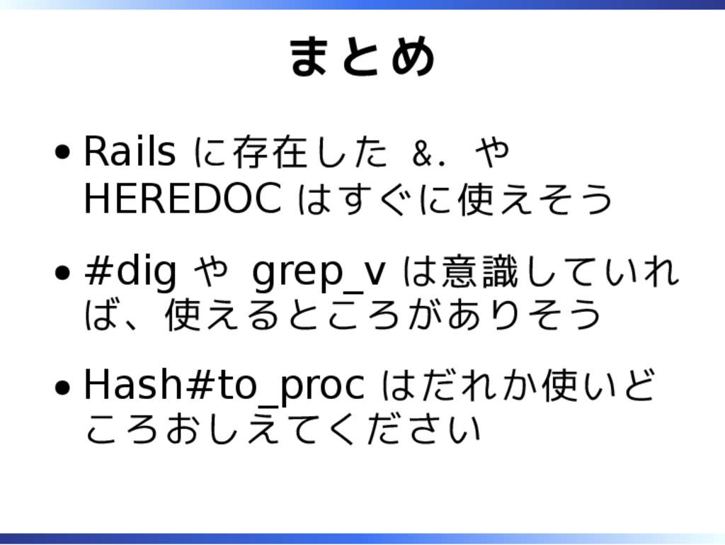まとめ Rails に存在した &. や HEREDOC はすぐに使えそう #dig や gr...