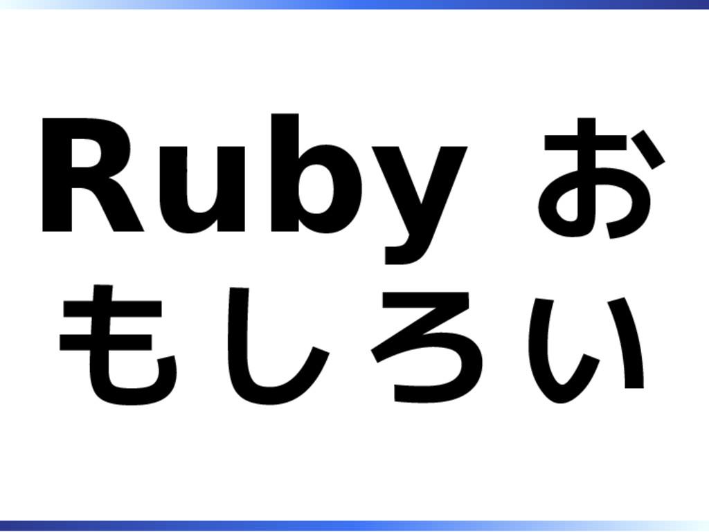 Ruby お もしろい