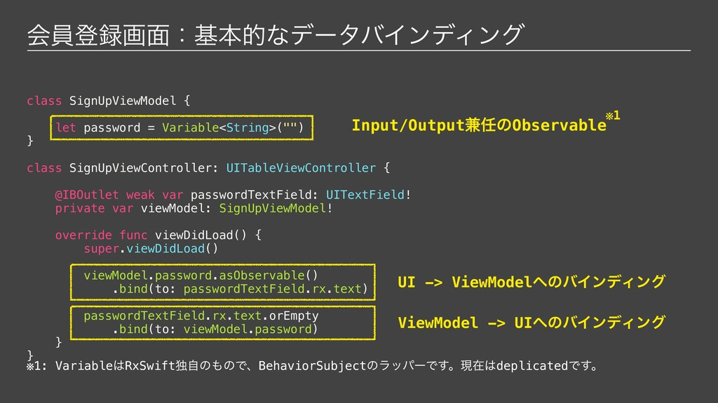 class SignUpViewModel { let password = Variable...