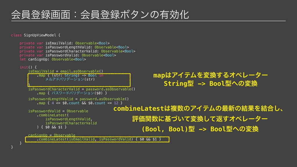 class SignUpViewModel { private var isEmailVali...