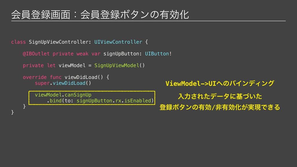 class SignUpViewController: UIViewController { ...