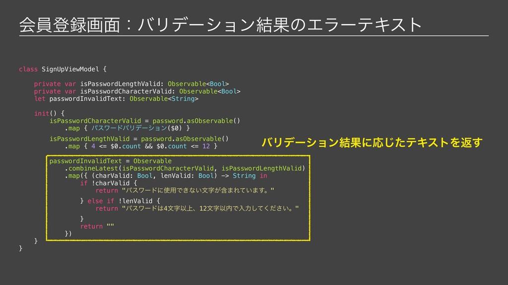 class SignUpViewModel { private var isPasswordL...
