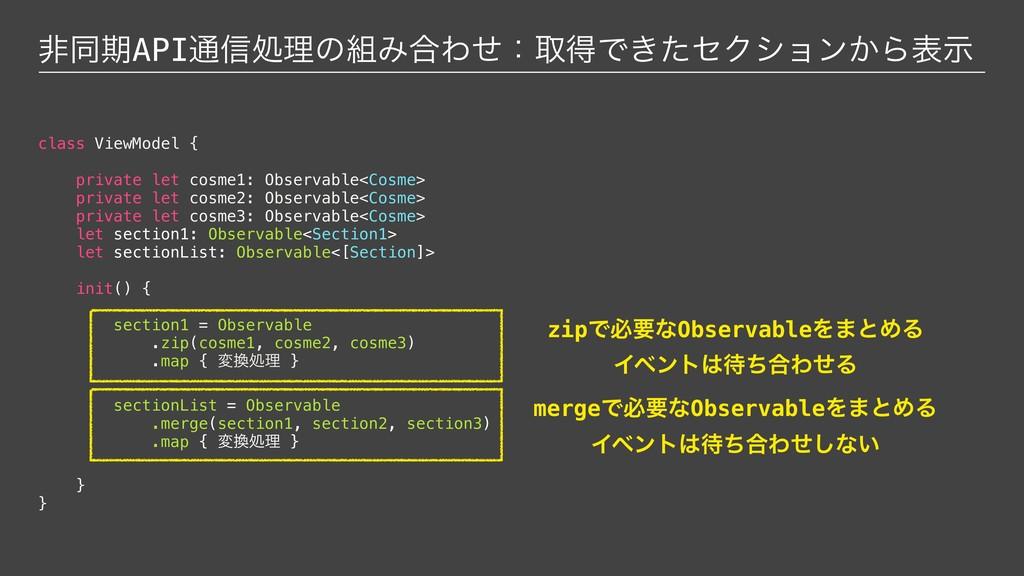 class ViewModel { private let cosme1: Observabl...
