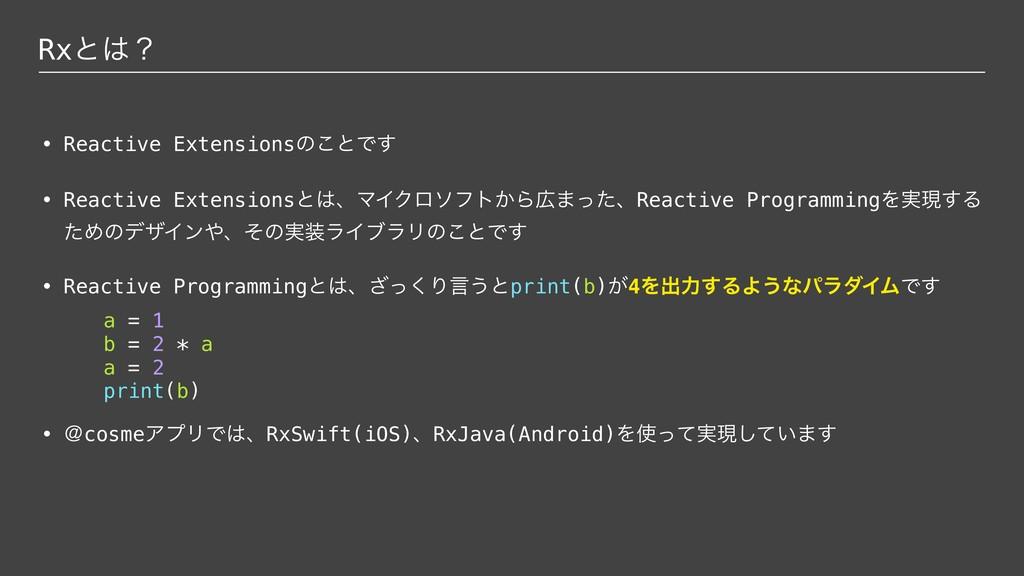Rxͱʁ • Reactive Extensionsͷ͜ͱͰ͢ • Reactive Ext...