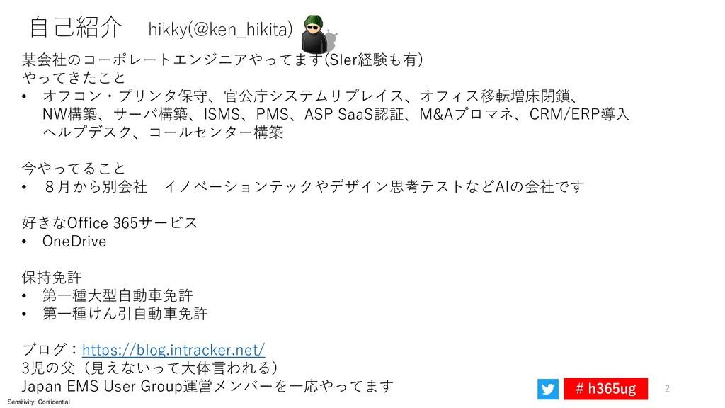 Sensitivity: Confidential # h365ug 2 自己紹介 hikky...