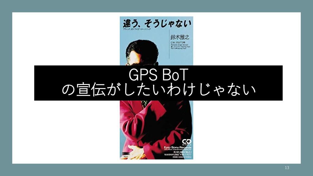 Sensitivity: Confidential # h365ug 13 13 GPS Bo...