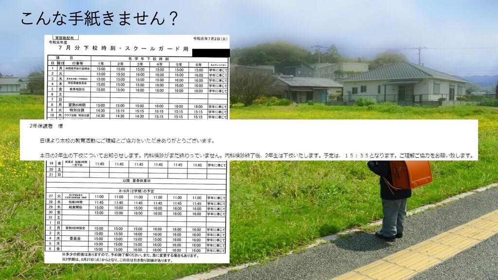 Sensitivity: Confidential # h365ug 8 こんな手紙きません?...