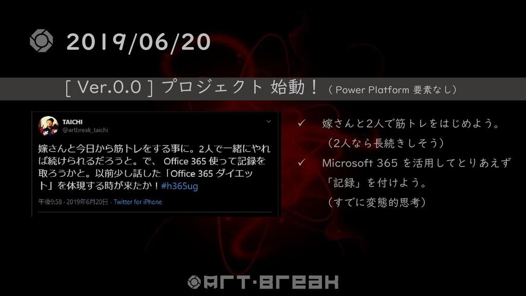 2019/06/20 [ Ver.0.0 ] プロジェクト 始動!( Power Platfo...