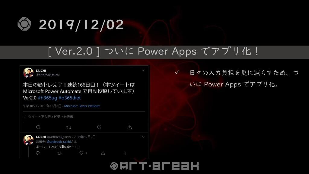2019/12/02 ✓ 日々の入力負担を更に減らすため、つ いに Power Apps でア...